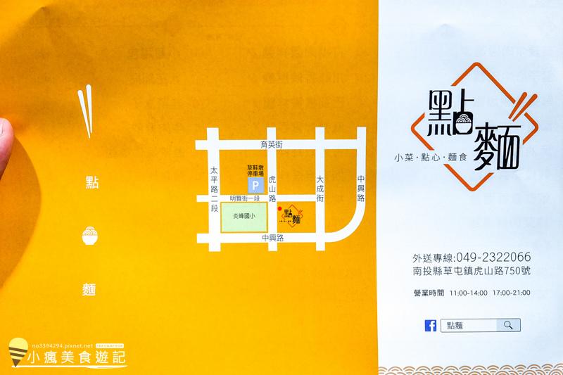 草屯晚餐點麵小籠包+牛肉麵菜單心得 (34).jpg