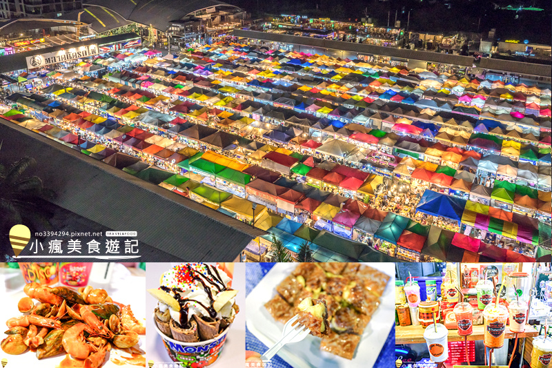 拉差達火車夜市-曼谷交通最方便的觀光夜市Train Night Market Srinakarin (1).jpg