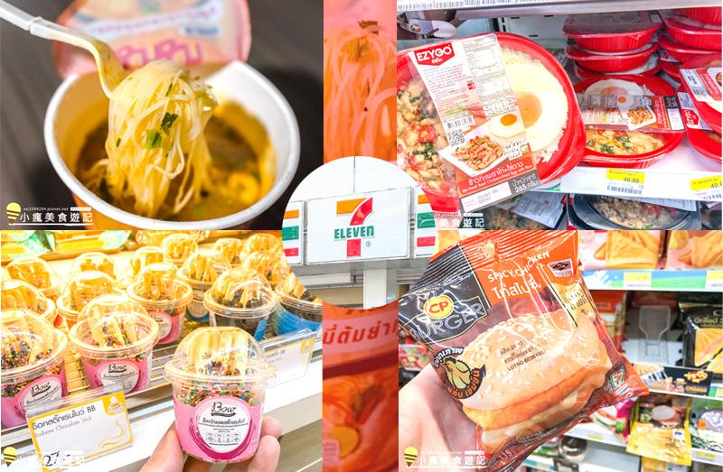 曼谷7-11食物攻略早餐%26;宵夜方便的好鄰居實際食用心得 (0).jpg