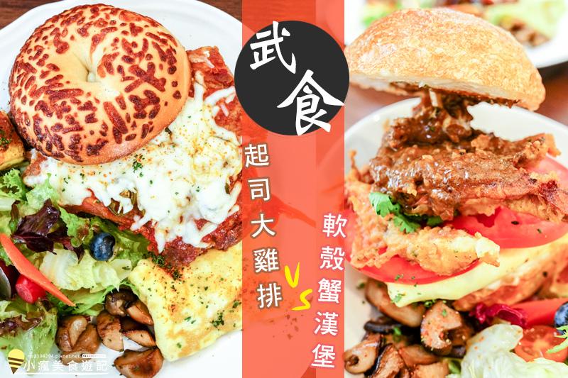 武食-草屯早午餐-貝果起司雞排+軟殼蟹漢堡 (1).jpg