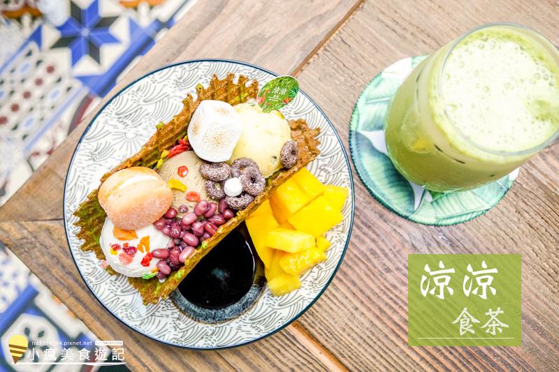 草屯涼涼食茶-打卡景點拍照景點-南投網美餐廳-下午茶 (1).jpg