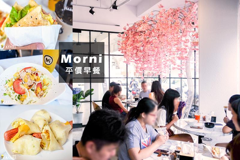 台中莫尼早餐Morni-便宜的平價早午餐推薦 (1).jpg