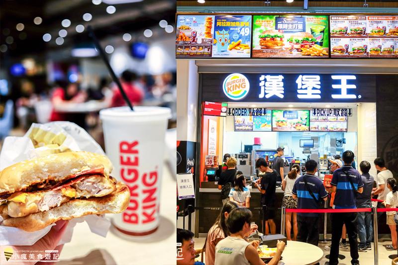 台中漢堡王-文心秀泰台中唯一美式速食漢堡雞塊推薦 (1).jpg
