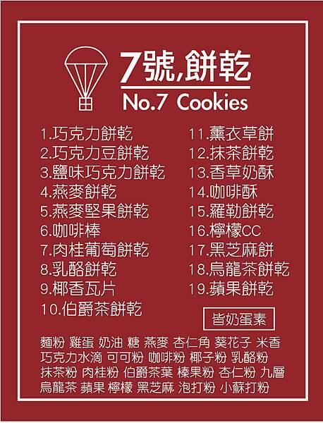 餅乾口味2.jpg