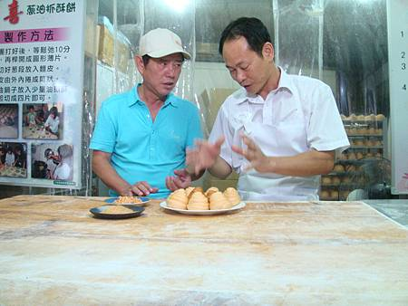 黄西田與林老闆