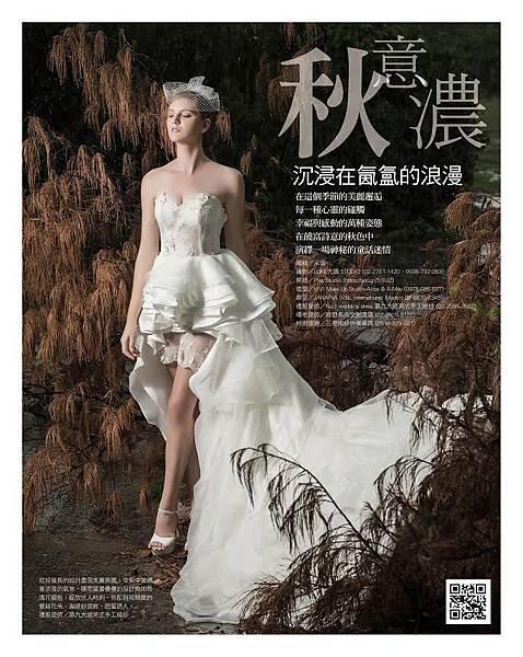 第九大道英式婚紗X 薇薇新娘雜誌秋季號