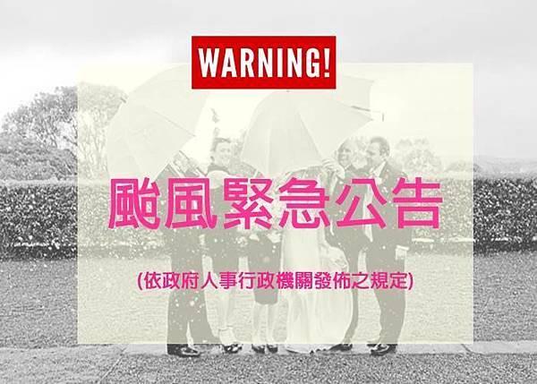 颱風緊急公告.jpg