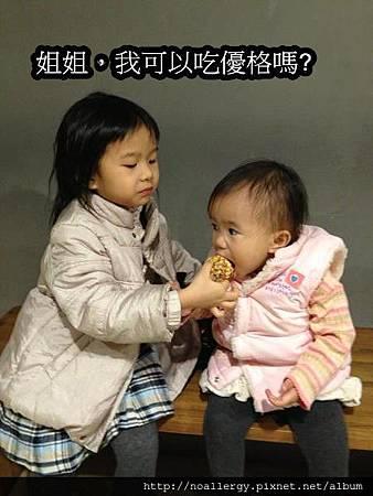 小安喂曉悅-優格