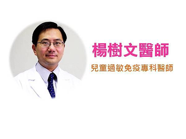 簡報1楊樹文醫師