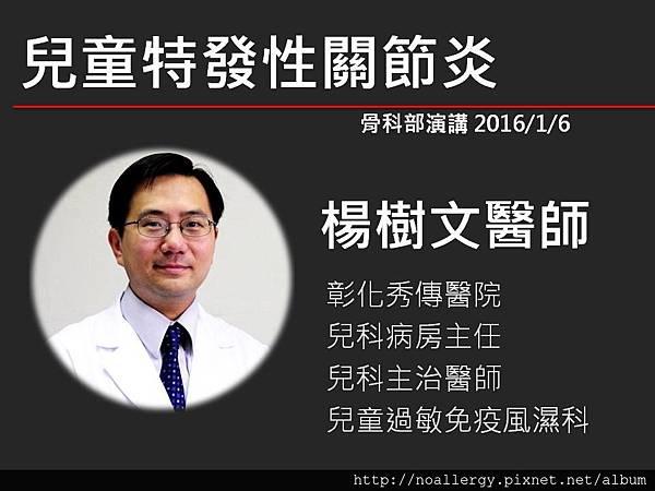 FINAL JIA lecture version 20160105 Orthopedics talk final.jpg