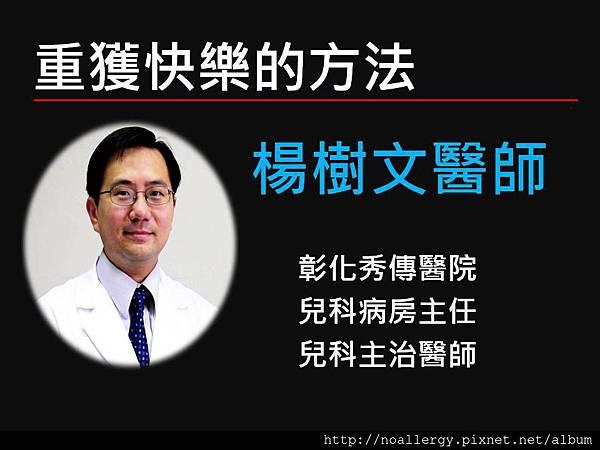 楊樹文演溝三分鐘2016簡報翻轉.jpg