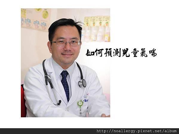 預測兒童氣喘.jpg
