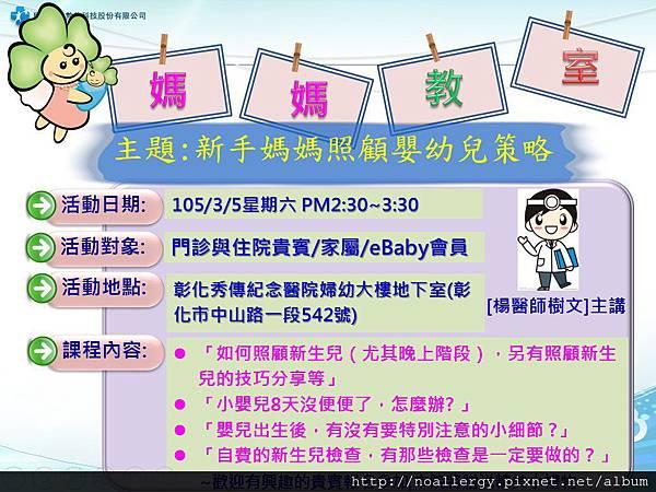 媽媽教室報名_1050305.jpg
