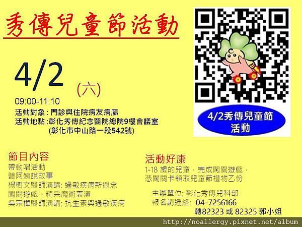 楊樹文設計的海報及傳宣單version 20160309.jpg