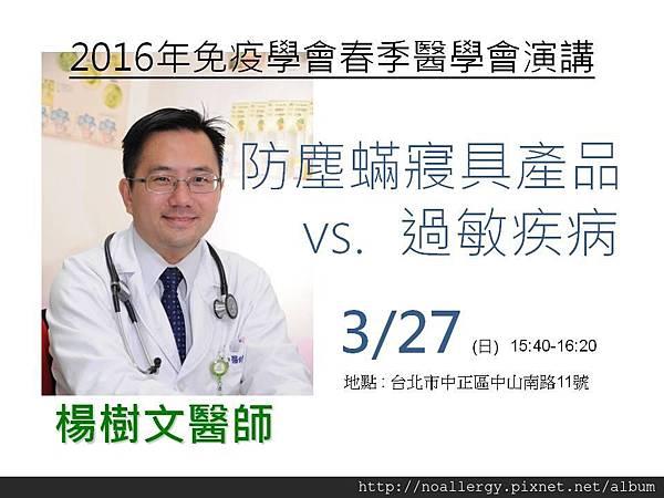 防塵滿產品的醫學證據楊樹文醫師20160222 宣傳單.jpg