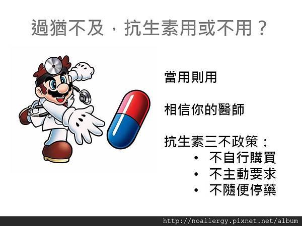 20160402 彰秀兒童節衛教 抗生素vs過敏 slide.jpg