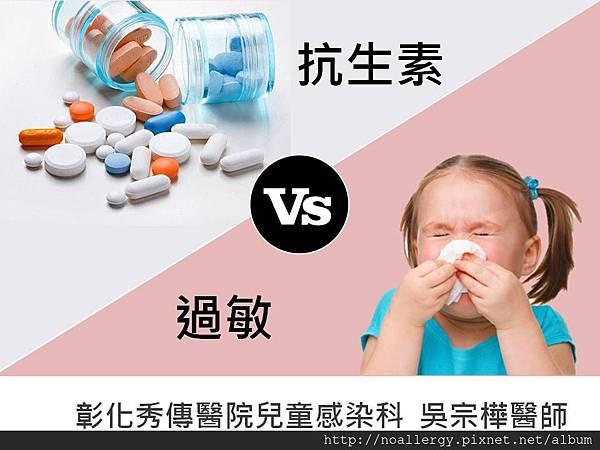20160402 彰秀兒童節衛教 抗生素vs過敏.jpg