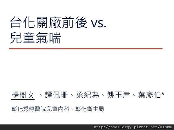 final final 楊樹文醫師兒童氣喘研究.jpg