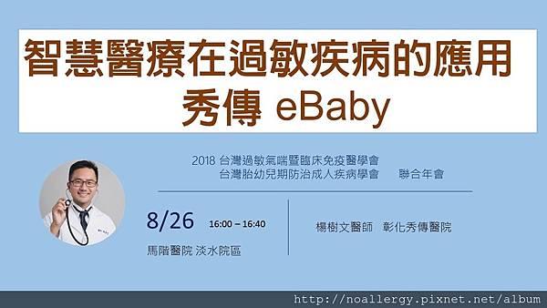 final 介紹20180826 楊樹文演講簡報.jpg