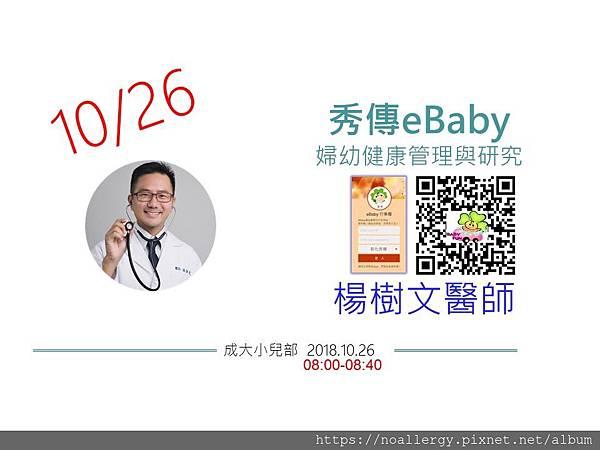 20181026 成大小兒部演講楊樹文eBaby婦幼健康管理.jpg