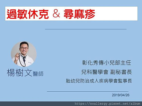 投影片1.JPG