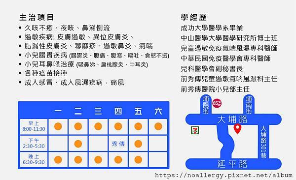 大樹診所名片(地圖版)2-03.jpg