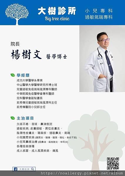 大樹診所楊樹文簡歷表-01.jpg