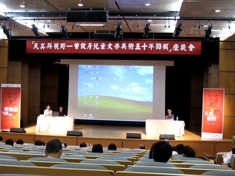 2011.8.24曹俊彥-兒童文學美術50年回顧座談會 (1).JPG
