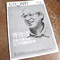 曹俊彥回顧講座簡章.JPG