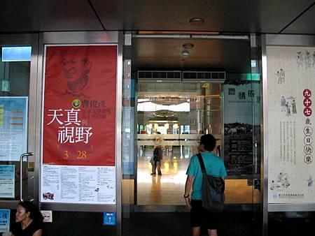 2011.8.12曹俊彥-中英圖書館回顧展 (1).JPG