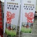 繪本班的桃太郎旗.JPG
