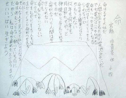 宮越由貴奈小朋友生前的原稿.jpg