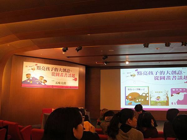 2012國際書展(五味太郎講座).JPG