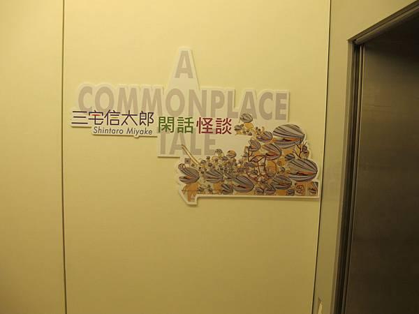 2012.4.28三宅信太郎展 (2)