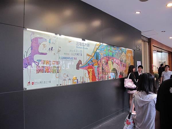 2012.4.28三宅信太郎展 (3)