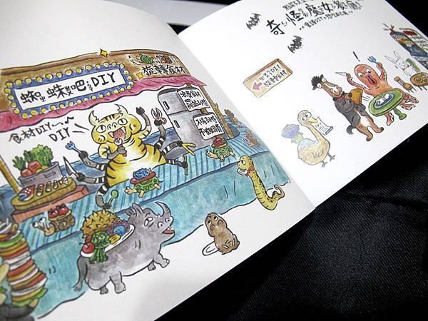 奇怪魔女餐廳-書名頁跨頁