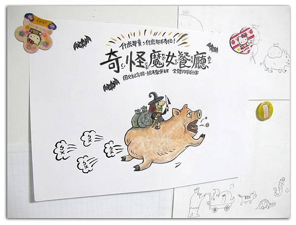 2012.8.13封面上色
