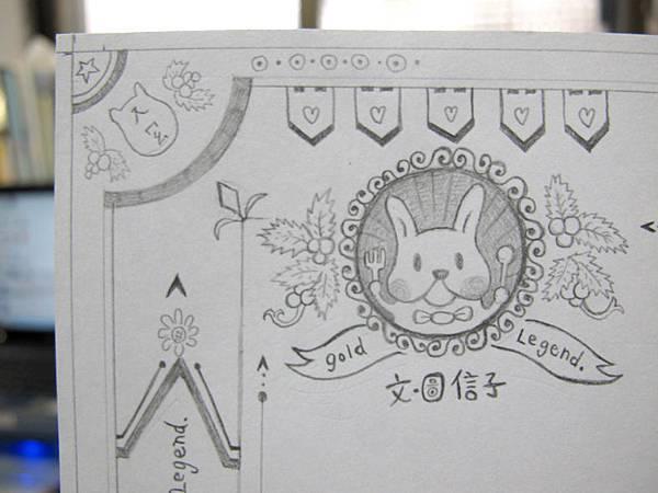 信子迷宮地圖製作過程 (2)