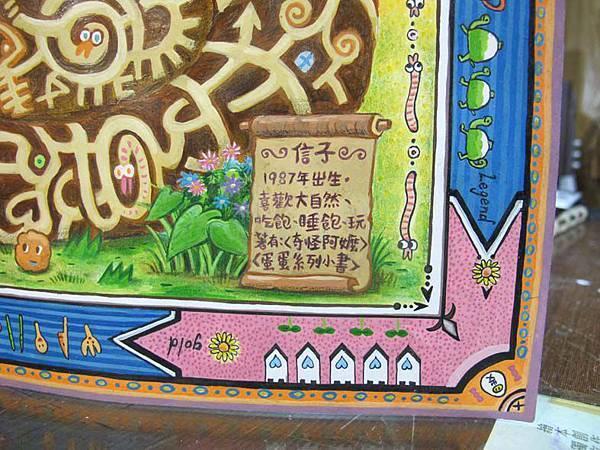 信子迷宮地圖製作過程 (25)