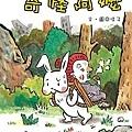 小兔子的奇怪阿嬤(封面)-ISBN9789570841275
