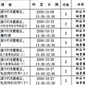 2009.10.28-福營(繪本課程)獎狀001