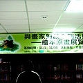 新莊福營圖書館繪本課 (11)