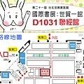 國際書展地圖PSD拷貝