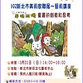 2013.3.31《童書的創意和思考》講座