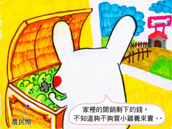 偷菜兔2009年9月27日-日記003.jpg