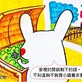 偷菜兔的第3天(大富翁了沒?) .jpg
