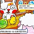 偷菜兔的第3天(大富翁了沒?).jpg