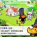 偷菜兔的第4天 (發現禮物過期時,怎麼辦?).jpg