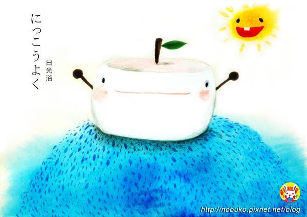 小饅頭8日光浴.jpg