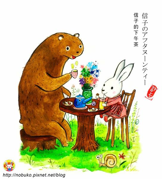 信子的下午茶.jpg